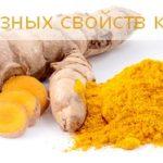 12 полезных свойств куркумы для кожи и волос