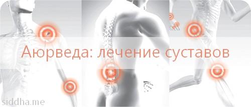 Аюрведа: лечение суставов