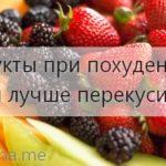 Какими фруктами лучше перекусывать, когда хочешь похудеть?
