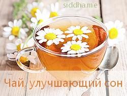 Чай, улучшающий сон