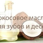 Чем полезно кокосовое масло для зубов и десен?