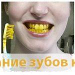 Куркума для отбеливания зубов