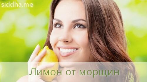 Как работает лимон против морщин