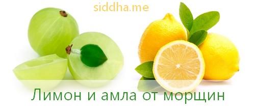 Лимон и амла от морщин