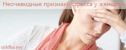Неочевидные признаки стресса у женщин