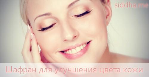 Шафран для улучшения цвета кожи