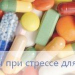 Витамины при стрессе для женщин