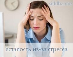 Усталость вследствие стресса