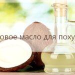 Эффективно ли кокосовое масло для похудения?