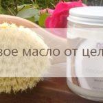 Кокосовое масло от целлюлита