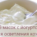 16 масок с йогуртом для осветления кожи лица и тела