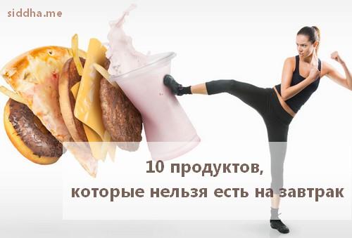 10 продуктов, которые нельзя есть на завтрак