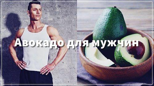 авокадо полезные свойства для мужчин