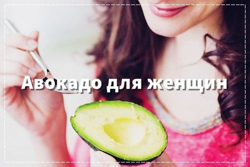 авокадо польза и вред для женщин