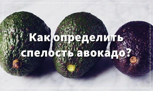 как определить спелость авокадо