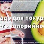 Калорийность и полезные свойства авокадо для похудения