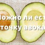 Можно ли есть косточку авокадо?
