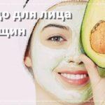 Авокадо для лица от морщин: свойства и применение