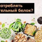 Белок растительного происхождения: источники и как его использовать