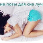 4 Позы для сна: какая лучше?