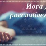 6 Поз йоги для расслабления мышц спины и шеи