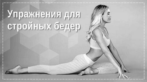упражнения для стройных бедер