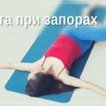 Йога при запорах: 7 упражнений для кишечника