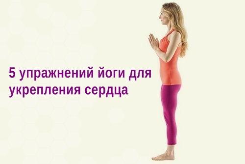 упражнения йоги для укрепления сердца