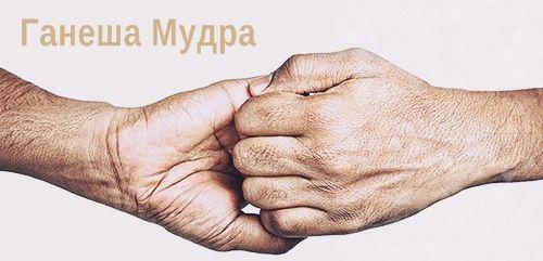 Ганеша Мудра - для лечения сердца
