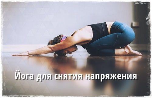 Йога для снятия напряжения